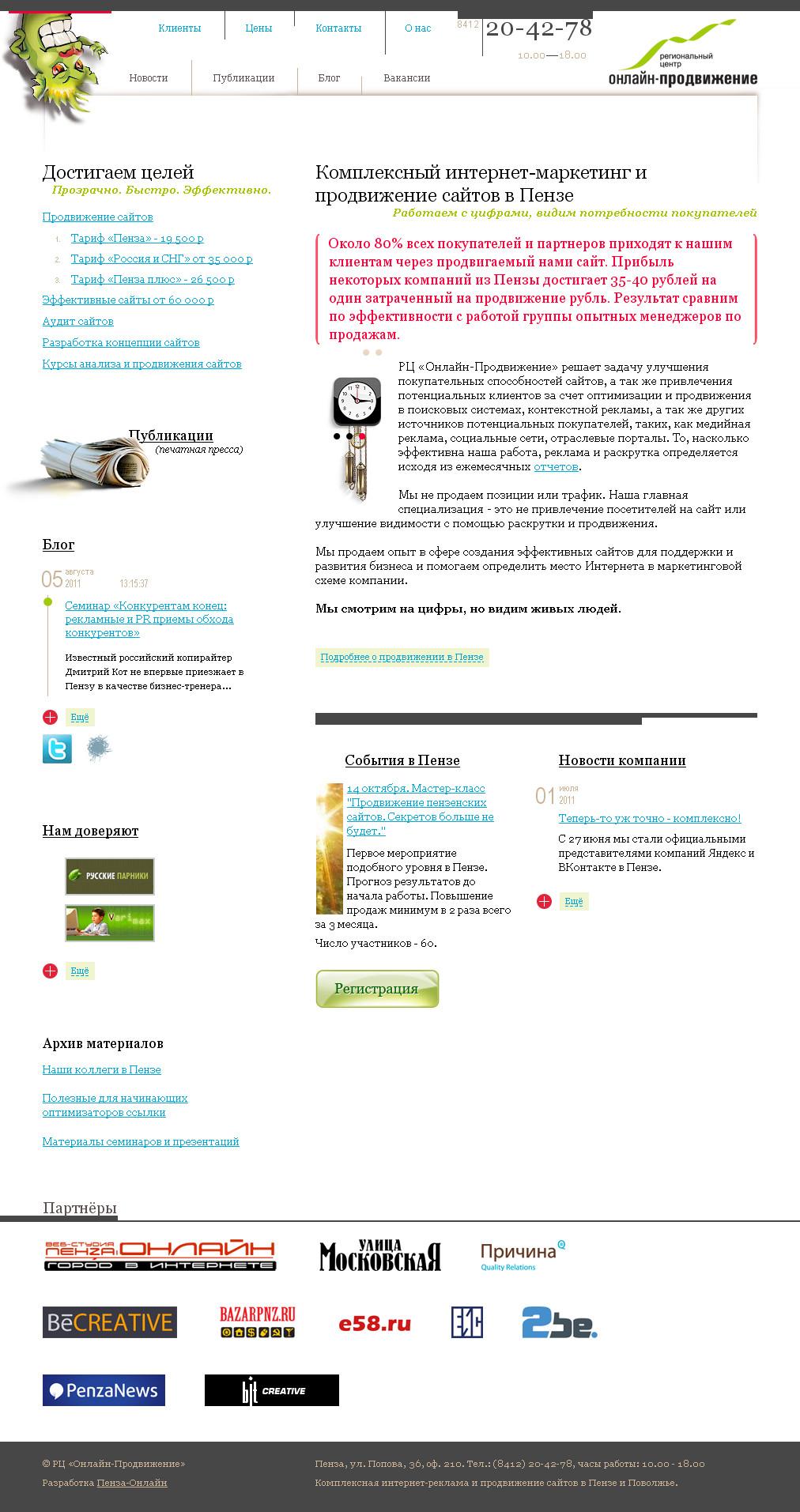 Создание сайтов пенза цены бриф на продвижение сайта пример